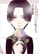 Sexy Cosplay Doll 8 Manga