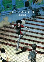 Blue Blaze 3 Manga