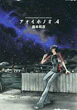 Blue Blaze 4 Manga