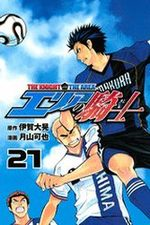 Area no kishi - The knight in the Area # 21