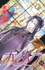 Cantarella 12 Manga
