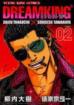 DREAMKING R 2 Manga
