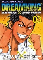 DREAMKING R 3 Manga