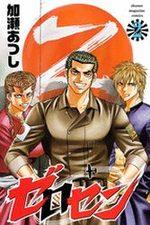 Zerosen 2 Manga