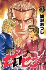 Zerosen 3 Manga