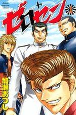 Zerosen 4 Manga