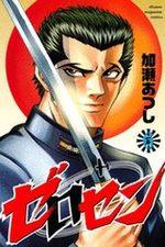 Zerosen 6 Manga