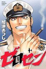 Zerosen 7 Manga
