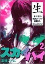 Sky High 1 2 Manga