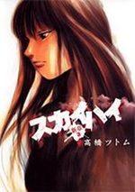 Sky High 3 - Shinshô 3 Manga