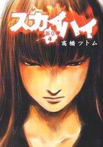 Sky High 3 - Shinshô 4 Manga