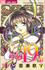 Alice 19th 1 Manga