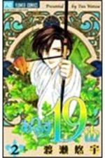 Alice 19th 2 Manga