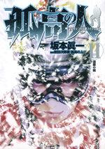 Ascension 11 Manga