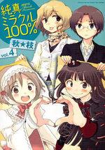 100% Miracle Innocence 4 Manga
