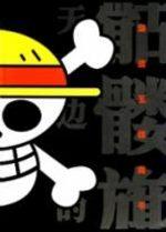 One Piece - Best of Illustrations 1 Artbook