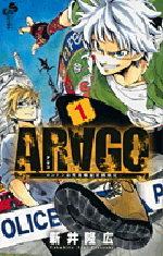 Arago 1 Manga