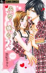 Futari ga Oishiku Dekiru Made 1 Manga