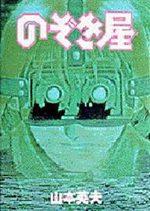 Nozokiya 1 Manga