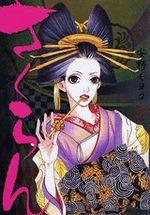 Sakuran 1 Manga
