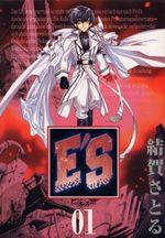 E's 1 Manga