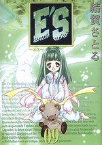 E's 9 Manga