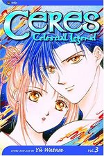 Ayashi no Ceres # 3