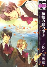 In God's Arms 1 Manga