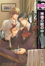 In God's Arms 2 Manga