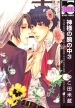 In God's Arms 3 Manga