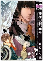 In God's Arms 4 Manga