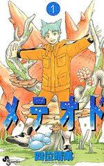 Meteorite Breed 1 Manga