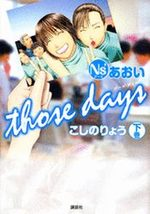 Ns'Aoi Those Days 2 Manga