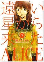 Tooiboshi kara Kita Alice 2 Manga