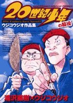 20th Century Boys Spin off 1 Manga