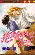 Dakishimetaiyo Motto 1 Manga