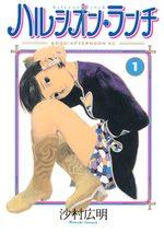 Halcyon Lunch 1 Manga
