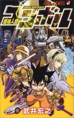 Jumbor Angzengbang 1 Manga