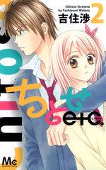 Chitose etc. 2 Manga