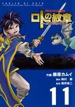 Dragon Quest - Les Héritiers de l'Emblème 11