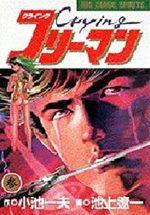 Crying Freeman 3 Manga