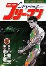 Crying Freeman 7 Manga