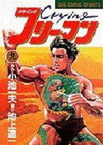 Crying Freeman 9 Manga