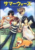 Summer Wars 3 Manga