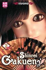 Shinrei Gakuen 2 Manga