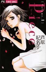 Piece 1 Manga