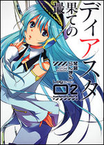 Saiate no Diasuta 2 Manga