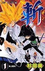 Zan 1 Manga