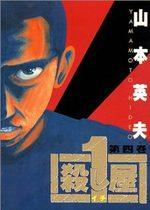 Ichi the Killer 4