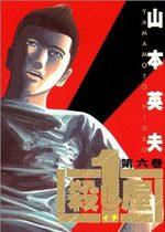 Ichi the Killer 6